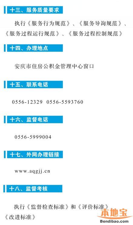 安庆公积金信息变更手续