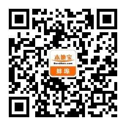 蚌埠市臺灣通行證辦理地點一覽表