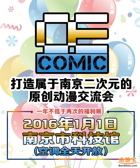 2016南京动漫活动(时间+门票+路线)