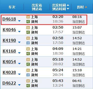 上海,无锡,常州,南京,徐州,商丘,开封,郑州    起点站发车时刻:02:20