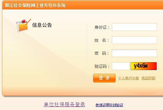 揭阳社保网上查询