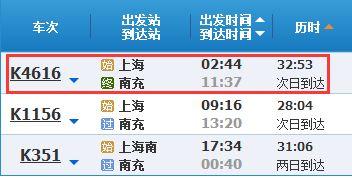 K4616次列车时刻表 2016南京到南充春运临客时刻表图片