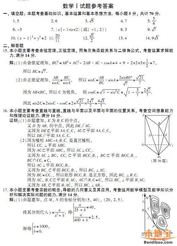 2015江苏高考数学答案- 南京本地宝