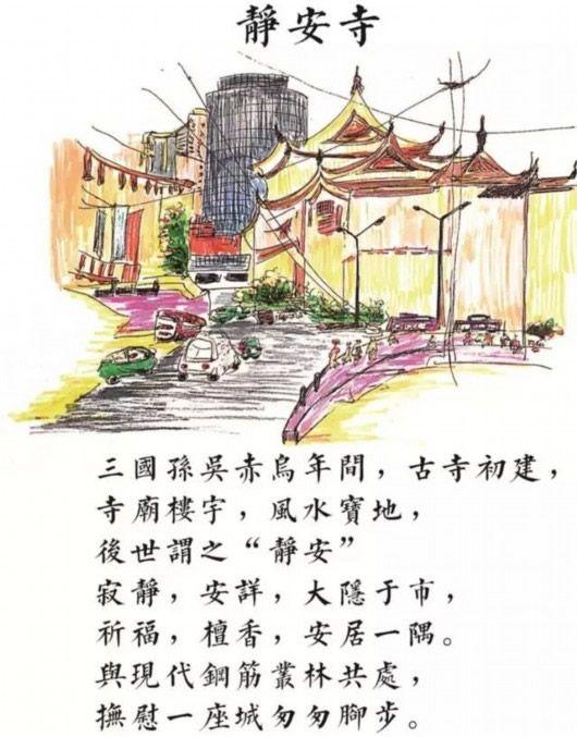 上海小妹妹手绘上海地标