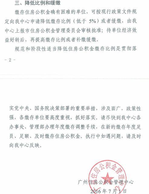 广州2016年7月1日公积金缴存基数及比例调整情况一览