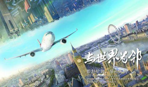 深圳首条直飞英国航线10月开通 目前已上线售票
