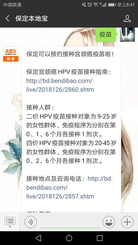儿童疫苗接种时间表_保定宫颈癌HPV疫苗接种指南(时间+地点+价格)- 保定本地宝