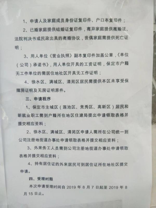 2019保定公租房受理明白纸(准入条件、申请材料一览)