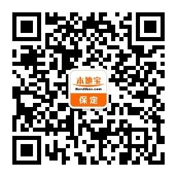 2019保定公租房最新消息(持续更新)