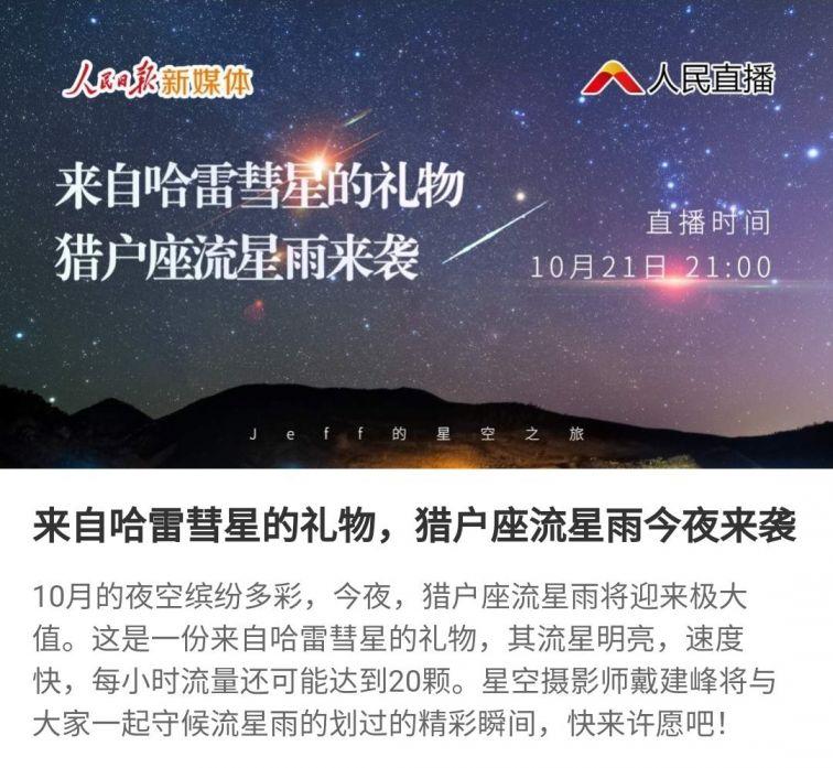 2020猎户座流星雨21日迎来极大(附观赏时间)