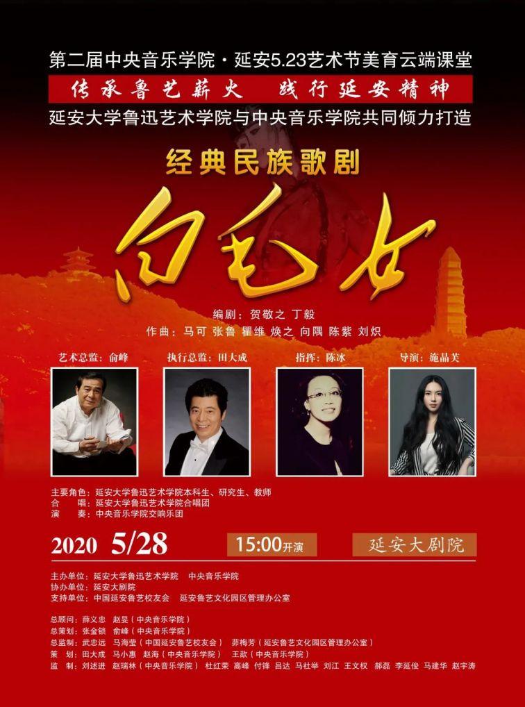 5月28日美育云课堂《白毛女》节目安排