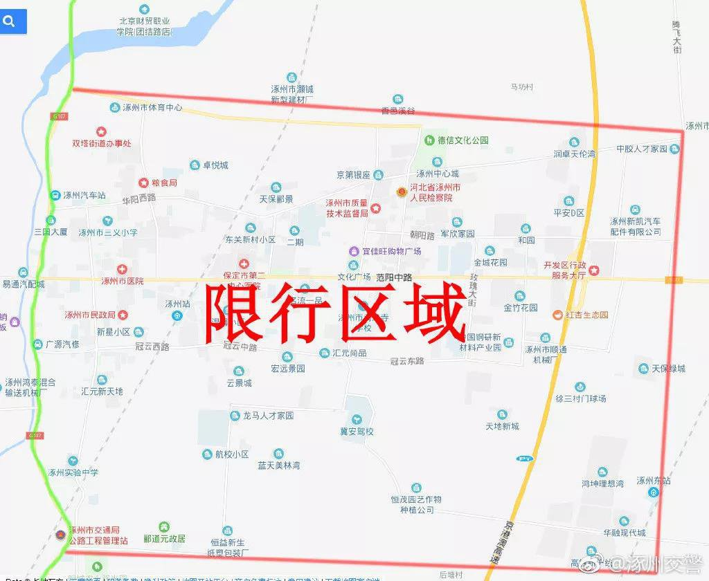 涿州限行几点到几点?