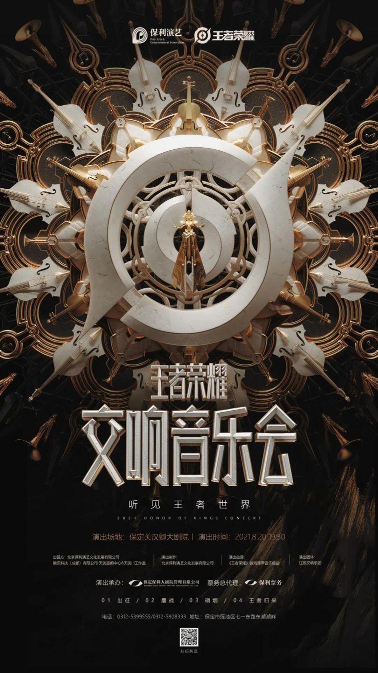 2021保定关汉卿大剧院演出最新消息(持续更新)