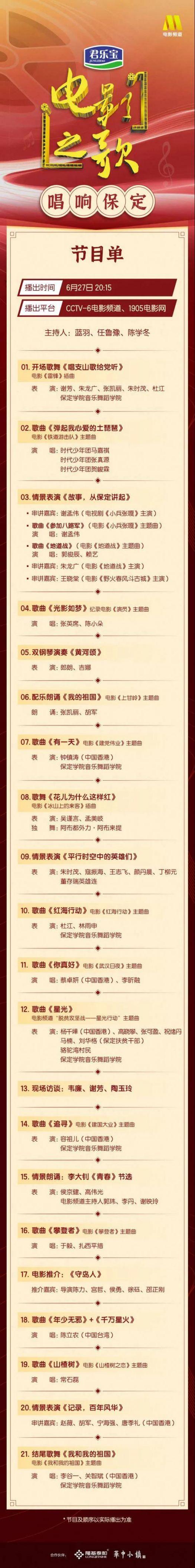 CCTV电影之歌保定站演出节目单