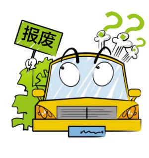 北京车辆报废