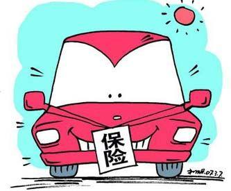 北京车辆保险