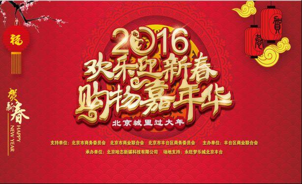 丰台春节北京城里过大年