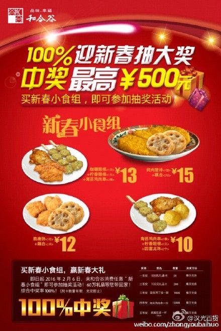 2016汉光百货和合谷迎新抽大奖活动