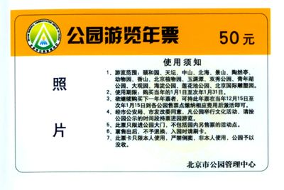 2016北京公园年票