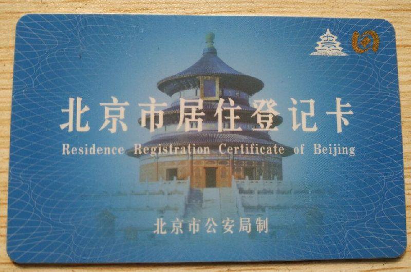 北京居住登记卡样式图