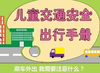 儿童交通安全出行知识手册(图解)