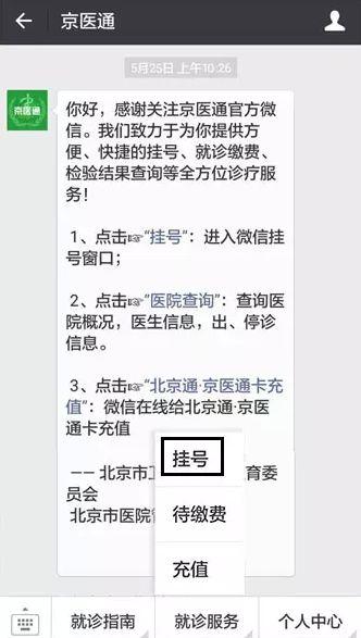 北京京医通微信挂号操作指南