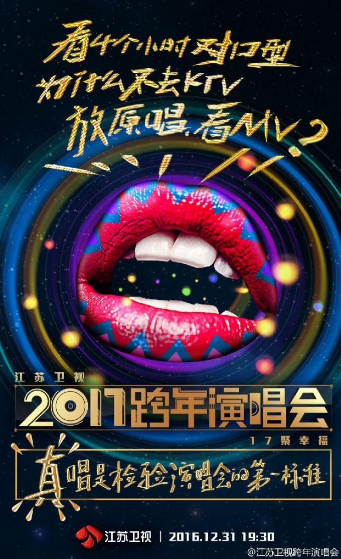 江苏卫视跨年演唱会 2013.HD720P 高清迅雷下载