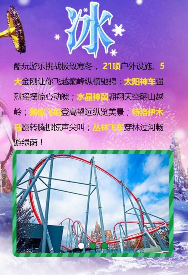 2016北京欢乐谷圣诞节冰雪狂欢节活动时间门票及购买方式