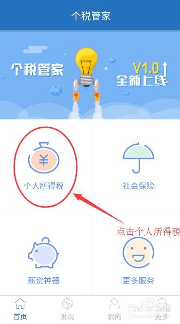 北京个税APP查询具体流程