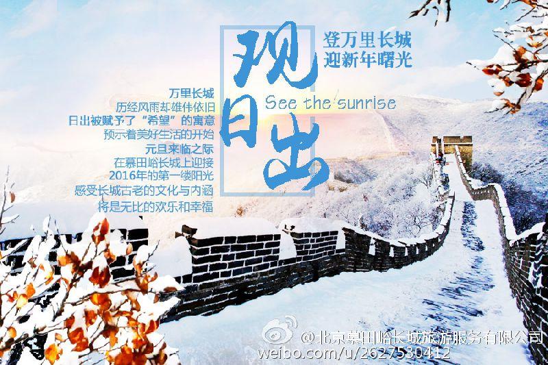 2017北京慕田峪长城元旦跨年观日出活动