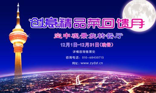 微信公众帐号   微信号:zydst_jq   地址:北京市海淀区西三环中路11号   交通:   乘323、368、374、394、特8内、运通102、运通103路在玉渊潭西门站下   乘40、64、74、77、213、323、368、374、394、437、617、624、631、658、944、968、977、特8、运通103、运通108、运通201路在航天桥南站下   乘坐地铁10号线在(西钓鱼台站)下车,下车后步行约900米即到。   大家印象   空中旋转餐厅很浪漫,很是壮观的。看北京夜