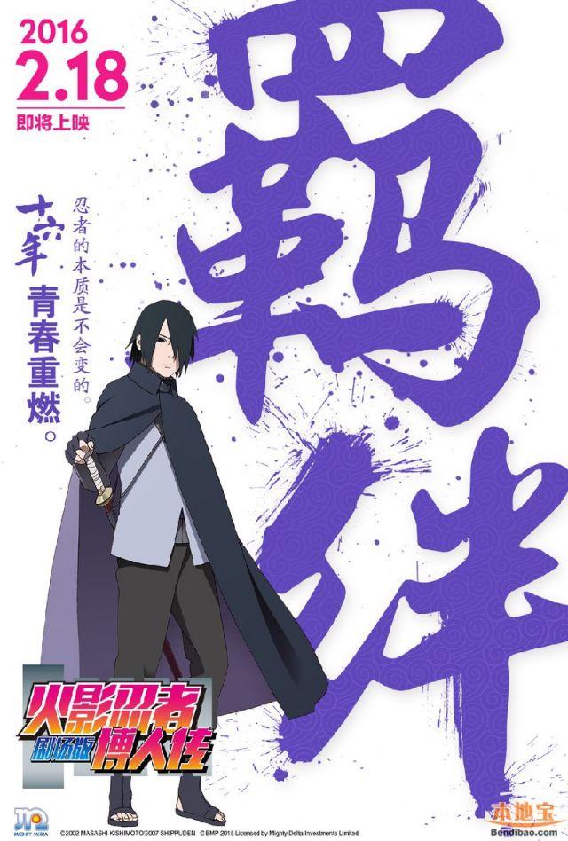 鸣人在《火影忍者剧场版:博人传》的角色定位是丈夫