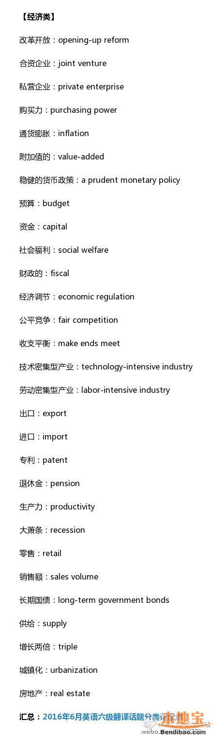 2016年6月英语六级翻译