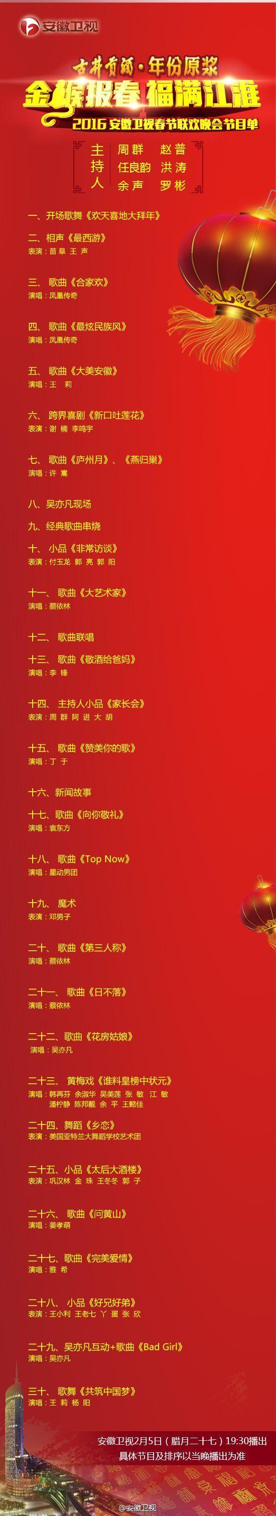 2016各衛視春晚節目單及播出時間公布(圖解)- 北京本圖片