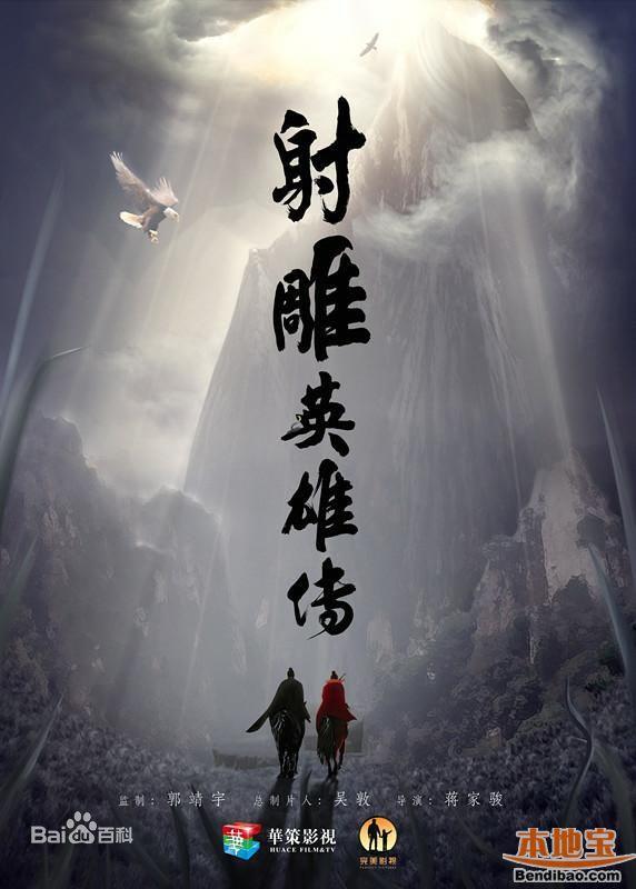 新射雕英雄传分集剧情介绍(1-60集大结局全集)