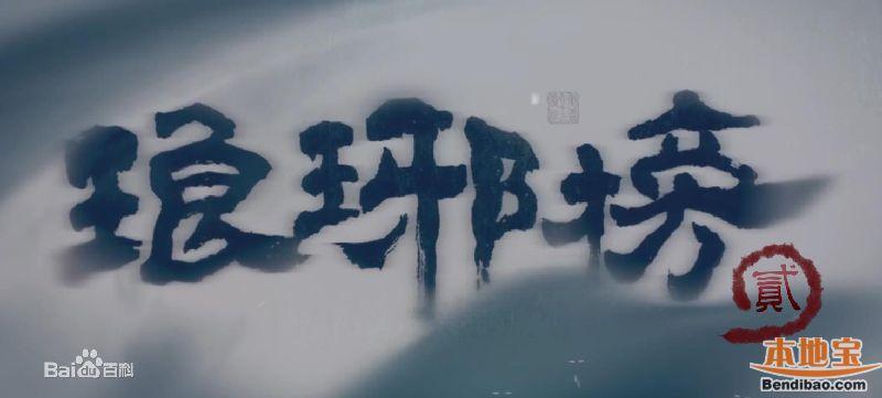 琅琊榜2风起长林分集剧情介绍(1-大结局全集)