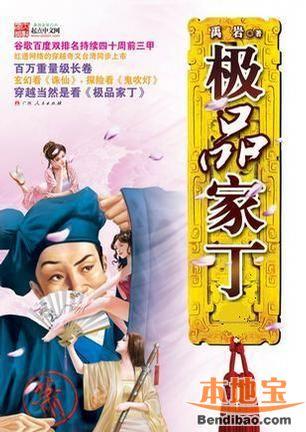 电视剧极品家丁分集剧情介绍(1-大结局全集)