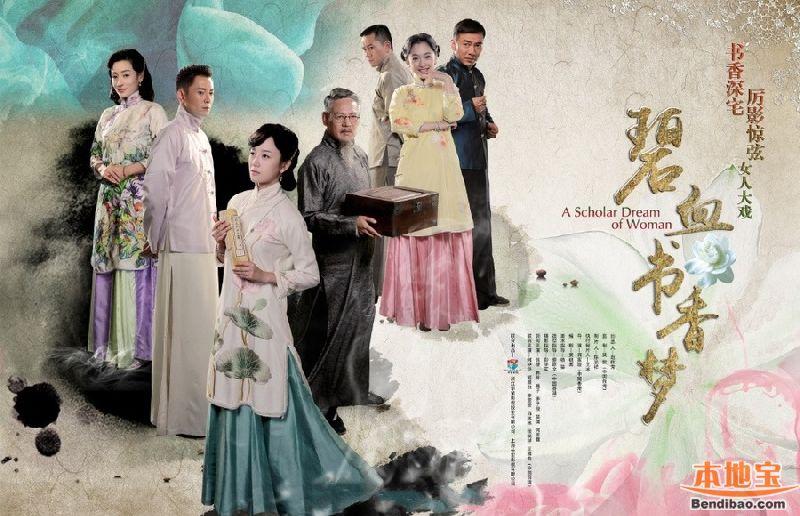 碧血书香梦分集剧情介绍(1-47集大结局)