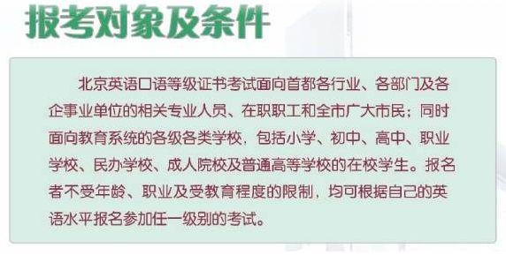 2016年北京英语口语证书考试时间及报名时间