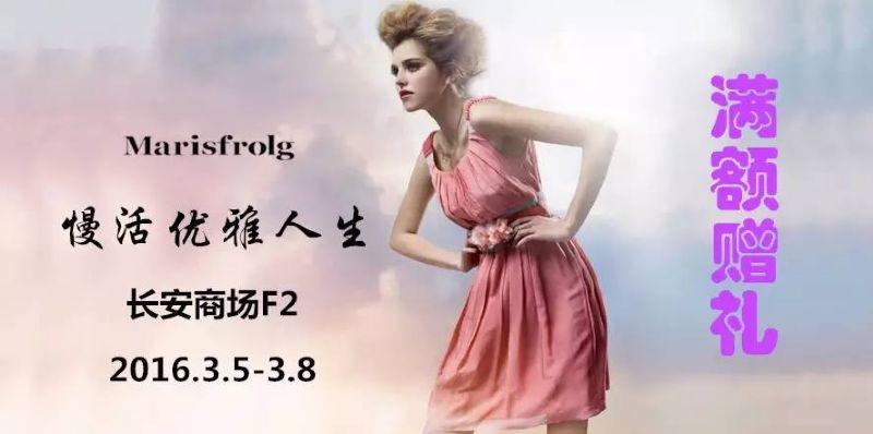 2016北京长安商场三八节打折促销优惠活动汇总