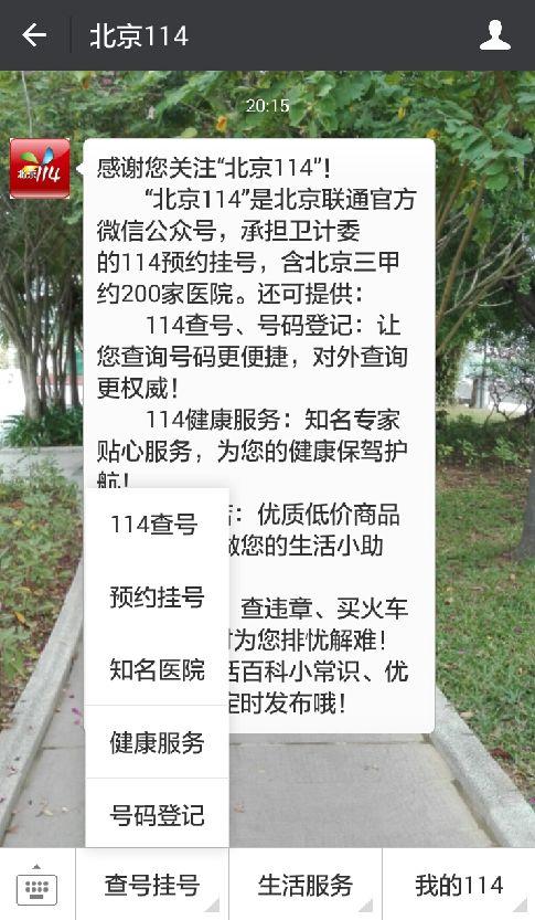 北京114预约挂号官方微信二维码、挂号流程