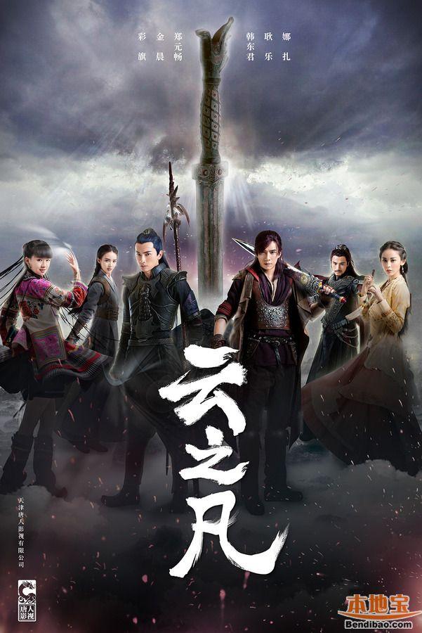 仙剑云之凡分集剧情介绍(1-大结局全集)