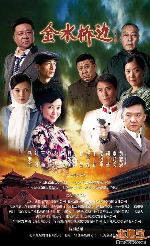 金水桥边分集剧情介绍(1-52集大结局)