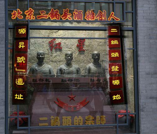 二锅头博物馆(AAA)