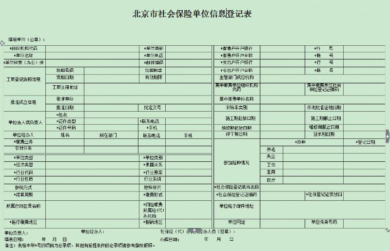 北京市社会保险单位信息登记表下载