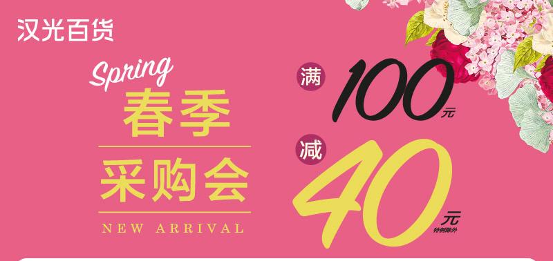 2016年五一节北京汉光百货打折优惠信息盘点(更新中)
