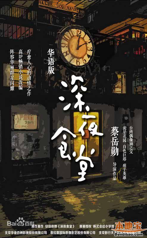 中国版深夜食堂分集剧情介绍(1-56集大结局全集)