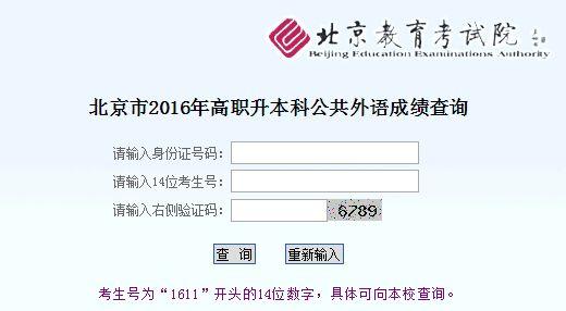 北京高职升本科录取分数线、成绩查询入口