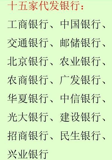 北京社保政策解答(一)