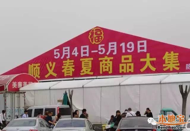 2016年5月北京顺义服装商品大型展卖会(时间+地址+优惠内容)